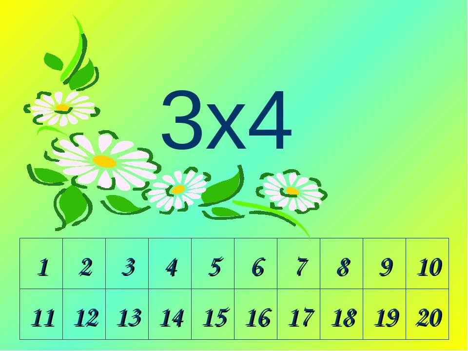 1 2 3 4 5 6 7 8 9 10 3х4 11 12 13 14 15 16 17 18 19 20