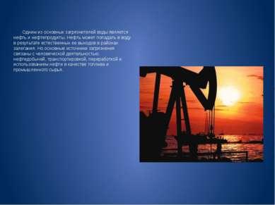Одним из основных загрязнителей воды является нефть и нефтепродукты. Нефть мо...