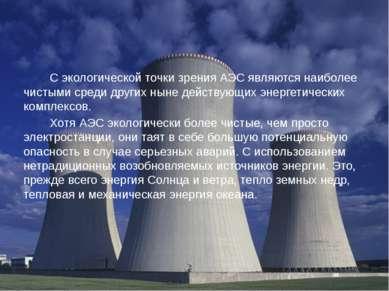 С экологической точки зрения АЭС являются наиболее чистыми среди других ныне ...