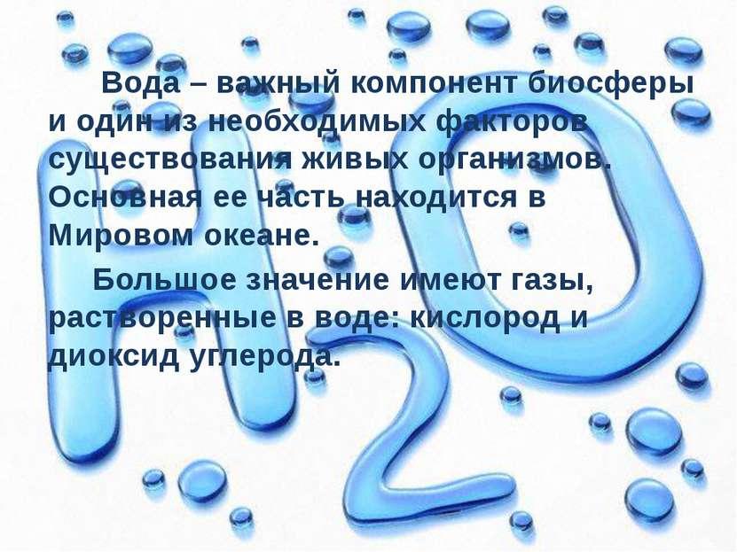 Вода – важный компонент биосферы и один из необходимых факторов существования...
