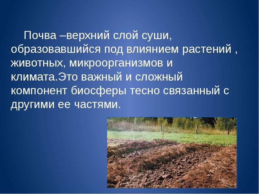 Почва –верхний слой суши, образовавшийся под влиянием растений , животных, ми...