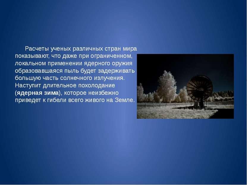 Расчеты ученых различных стран мира показывают, что даже при ограниченном, ло...