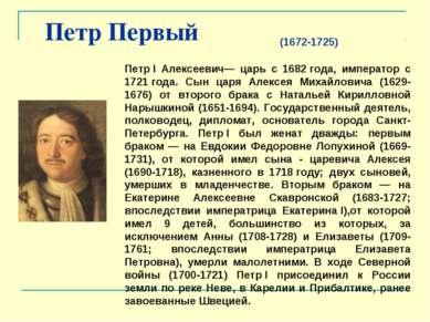 Петр Первый ПетрI Алексеевич— царь с 1682года, император с 1721года. Сын ц...