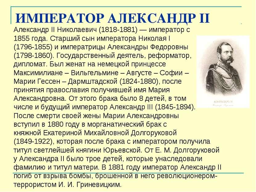 ИМПЕРАТОР АЛЕКСАНДРII АлександрII Николаевич (1818-1881) — император с 1855...