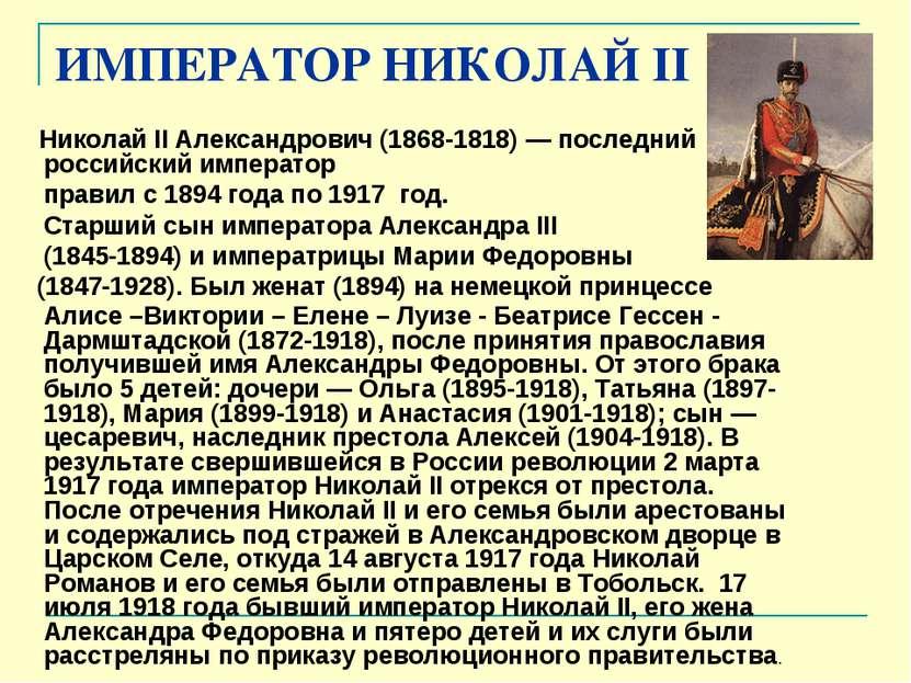 ИМПЕРАТОР НИКОЛАЙII НиколайII Александрович (1868-1818) — последний российс...