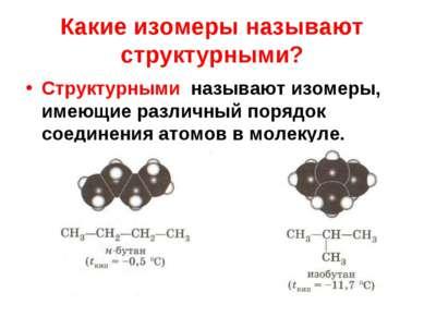 Какие изомеры называют структурными? Структурными называют изомеры, имеющие р...