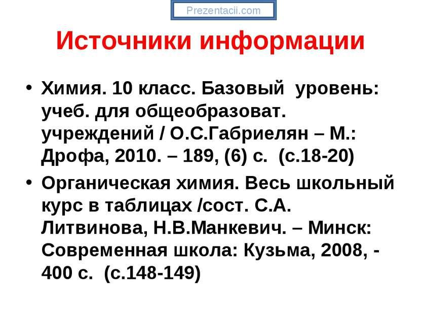 Источники информации Химия. 10 класс. Базовый уровень: учеб. для общеобразова...