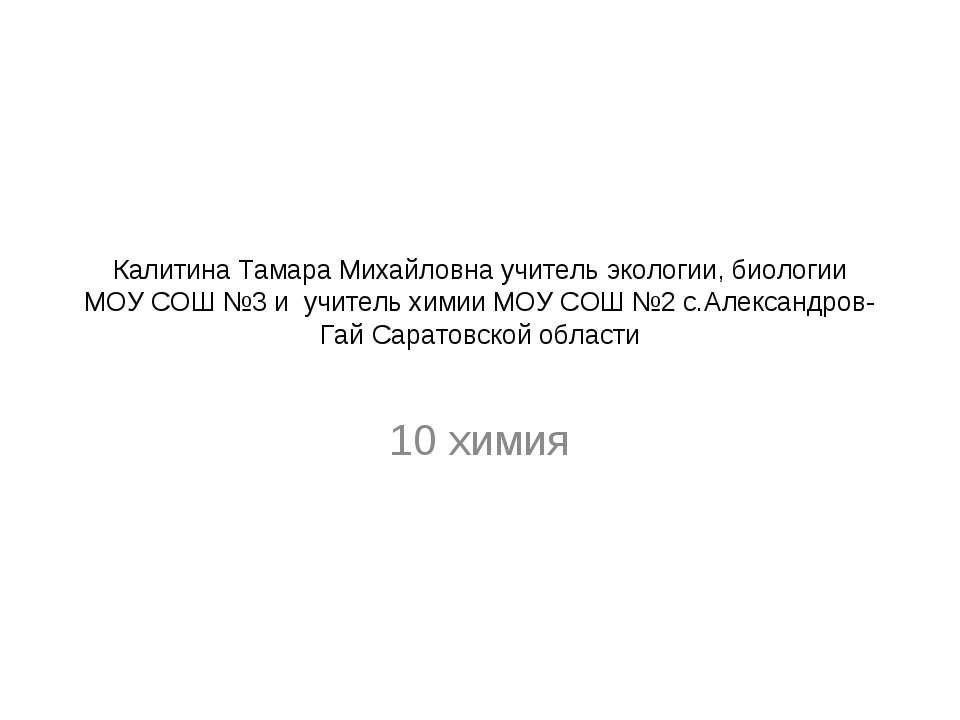 Калитина Тамара Михайловна учитель экологии, биологии МОУ СОШ №3 и учитель хи...