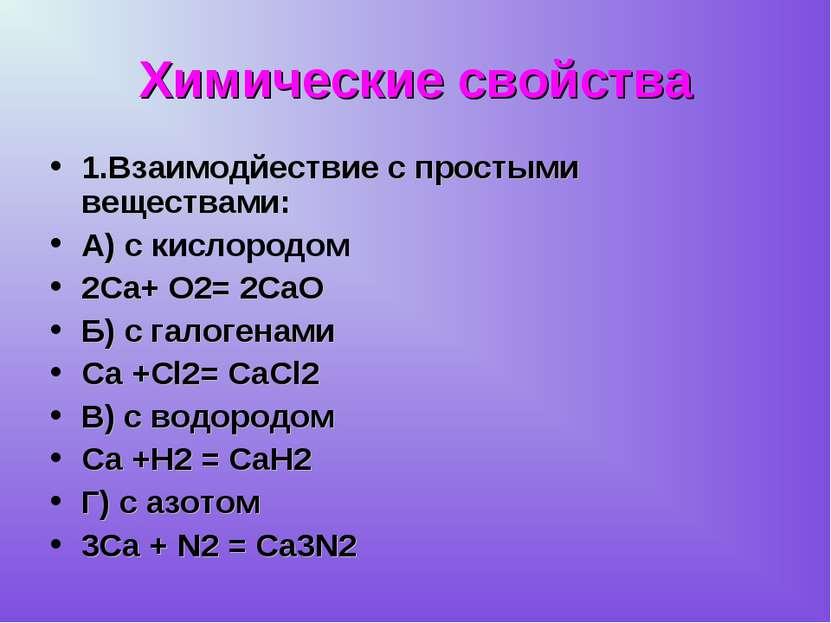 Химические свойства 1.Взаимодйествие с простыми веществами: А) с кислородом 2...