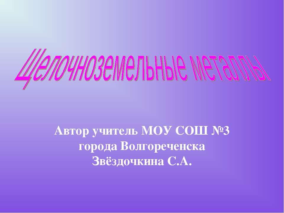 Автор учитель МОУ СОШ №3 города Волгореченска Звёздочкина С.А.