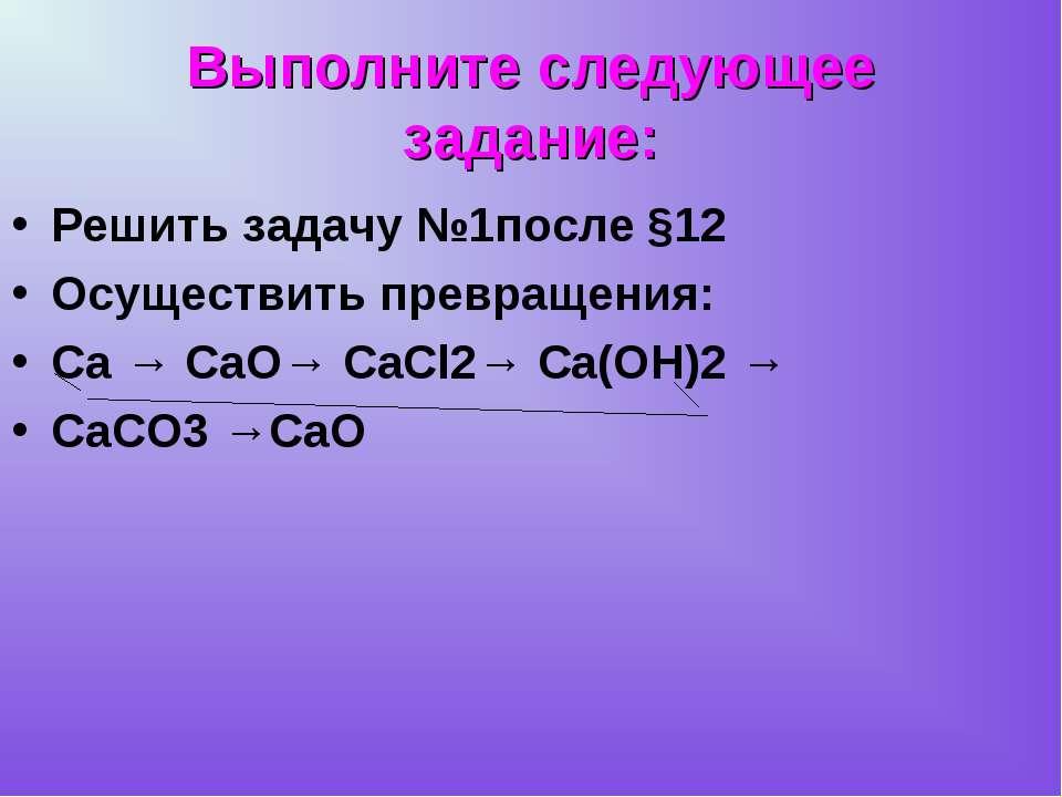 Выполните следующее задание: Решить задачу №1после §12 Осуществить превращени...