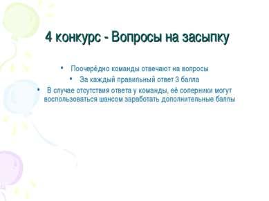 4 конкурс - Вопросы на засыпку Поочерёдно команды отвечают на вопросы За кажд...