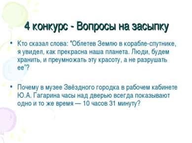 """4 конкурс - Вопросы на засыпку Кто сказал слова: """"Облетев Землю в корабле-спу..."""