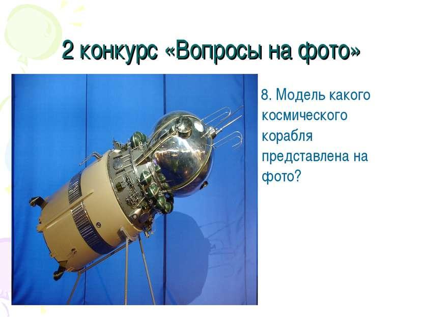 2 конкурс «Вопросы на фото» 8. Модель какого космического корабля представлен...