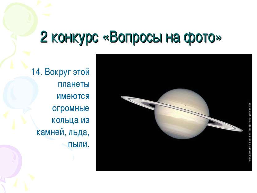 2 конкурс «Вопросы на фото» 14. Вокруг этой планеты имеются огромные кольца и...