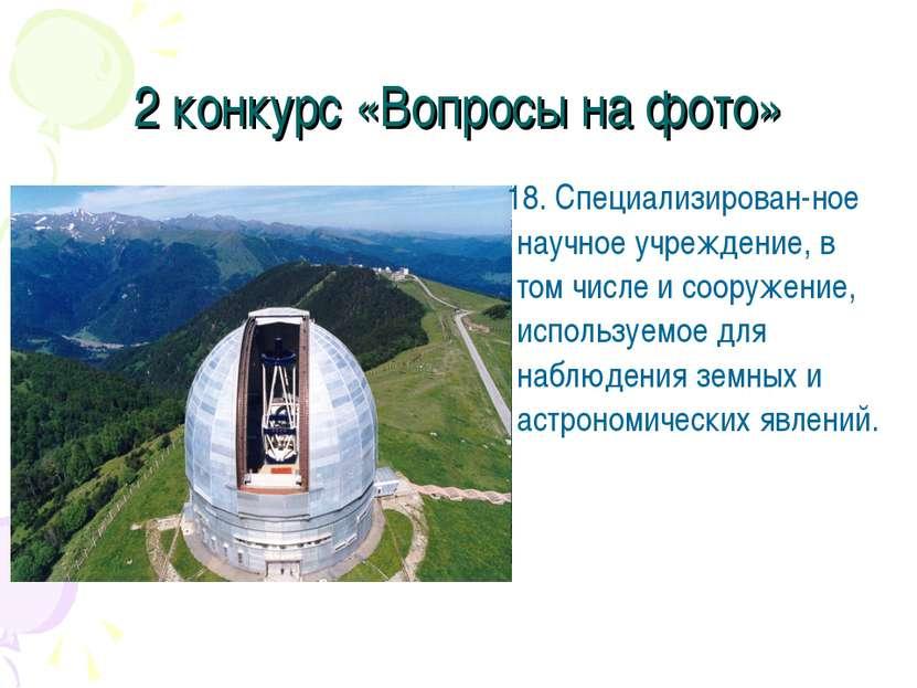 2 конкурс «Вопросы на фото» 18. Специализирован-ное научное учреждение, в том...