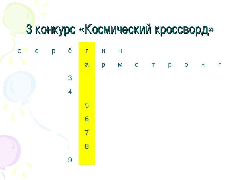 3 конкурс «Космический кроссворд» с е р ё г и н а р м с т р о н г 3     ...