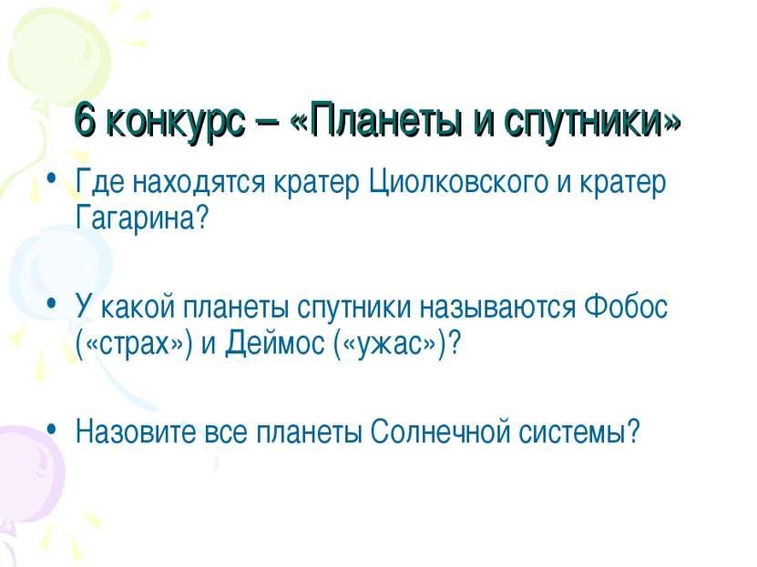 6 конкурс – «Планеты и спутники» Где находятся кратер Циолковского и кратер Г...