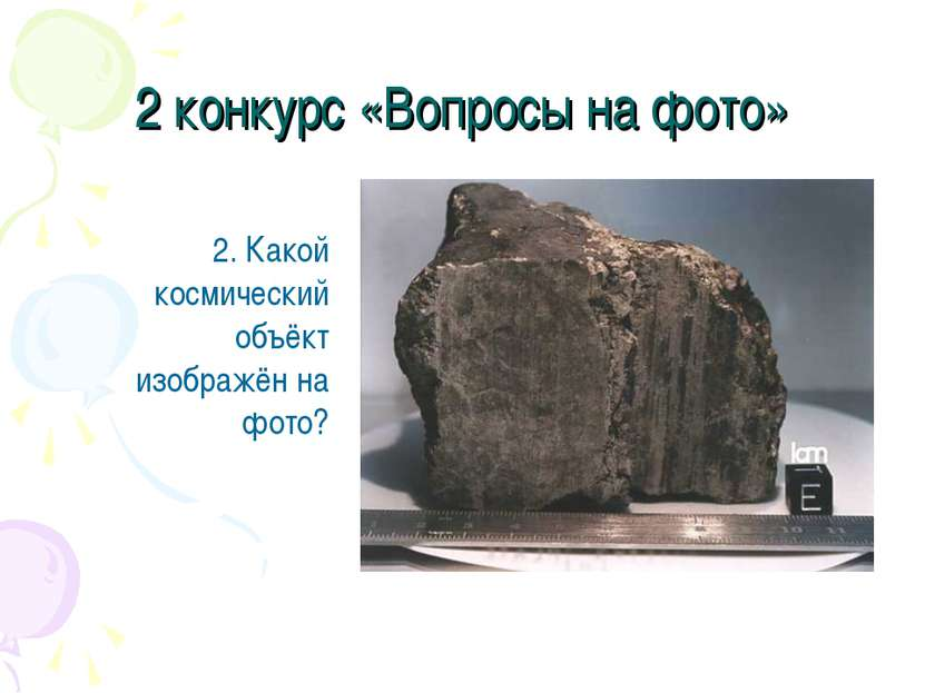2 конкурс «Вопросы на фото» 2. Какой космический объёкт изображён на фото?
