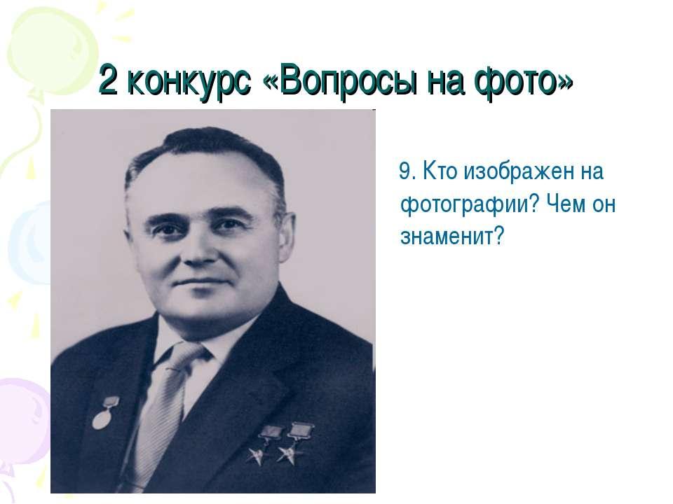 2 конкурс «Вопросы на фото» 9. Кто изображен на фотографии? Чем он знаменит?