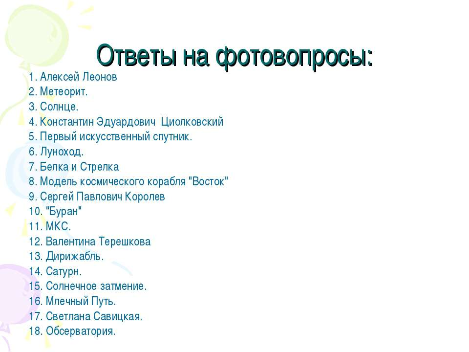 Ответы на фотовопросы: 1. Алексей Леонов 2. Метеорит. 3. Солнце. 4. Константи...
