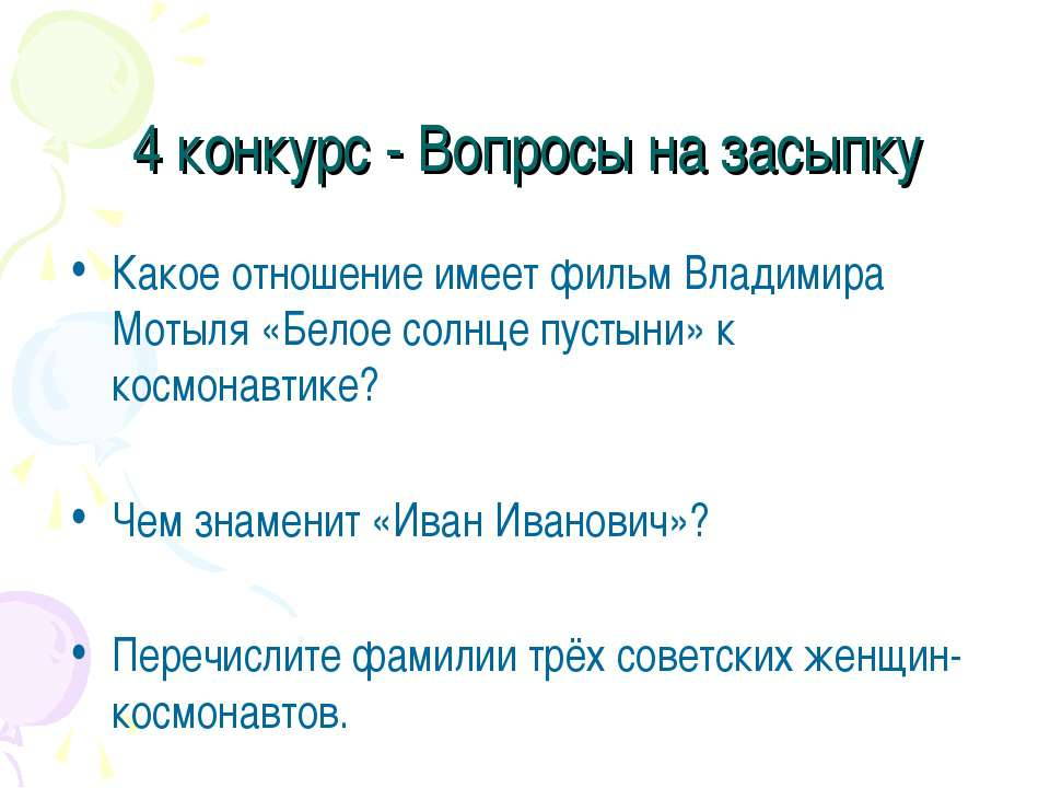 4 конкурс - Вопросы на засыпку Какое отношение имеет фильм Владимира Мотыля «...