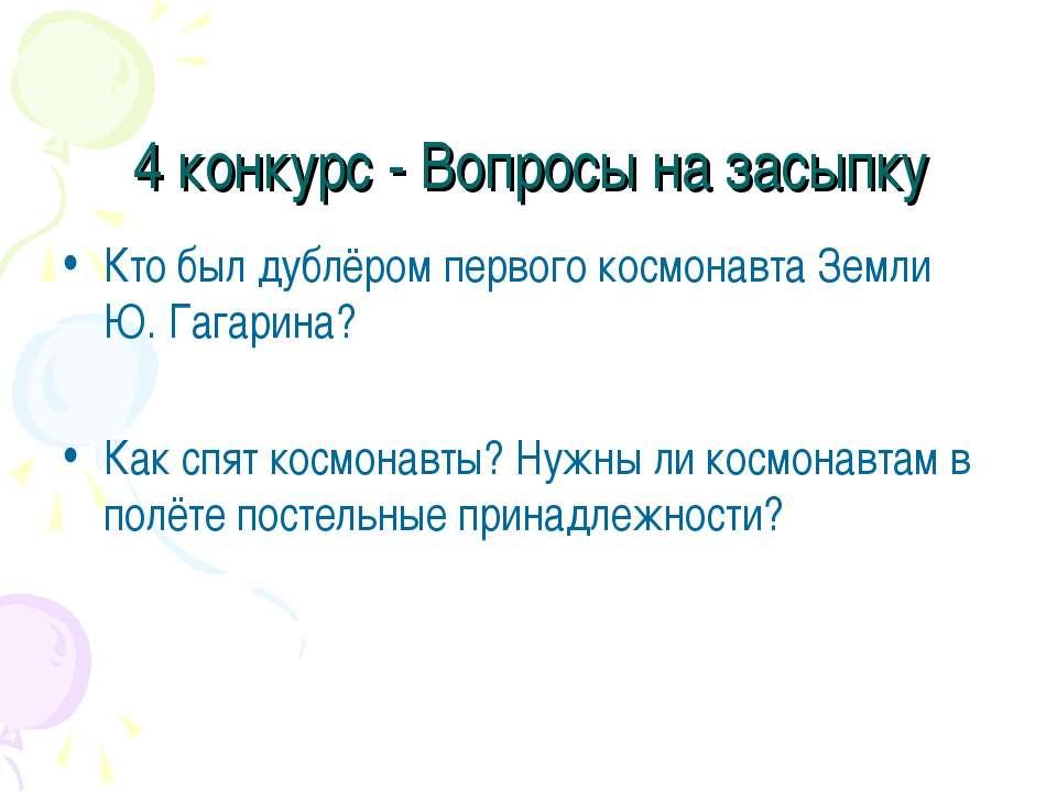 4 конкурс - Вопросы на засыпку Кто был дублёром первого космонавта Земли Ю. Г...