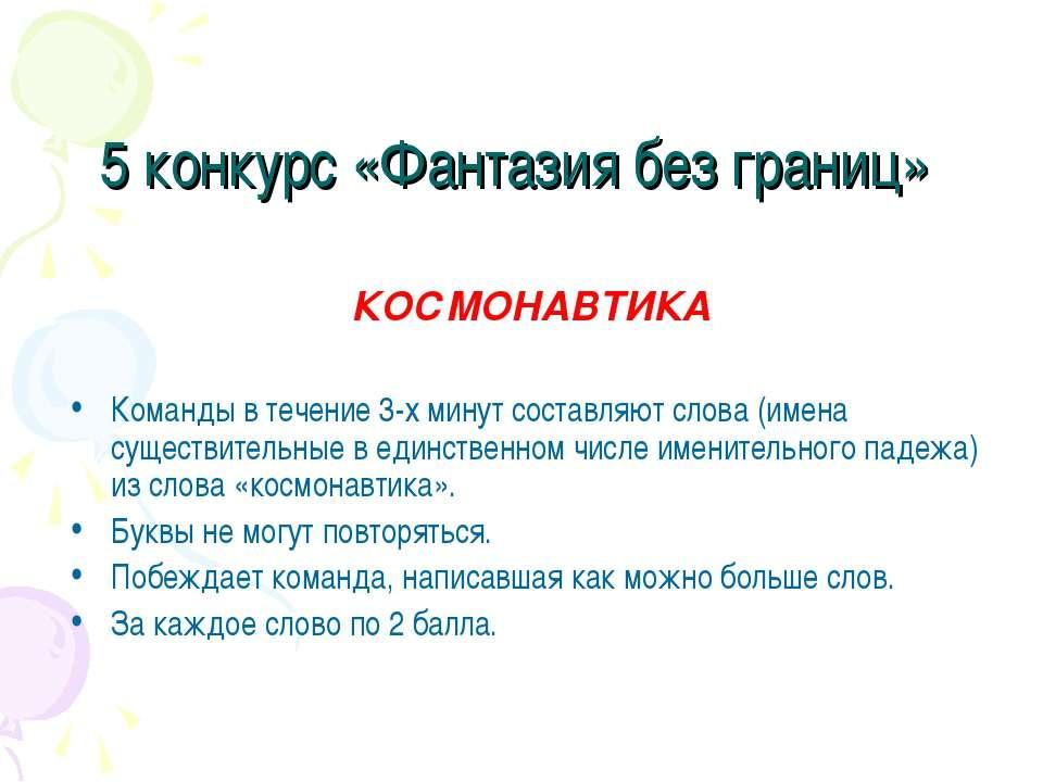 5 конкурс «Фантазия без границ» КОСМОНАВТИКА Команды в течение 3-х минут сост...