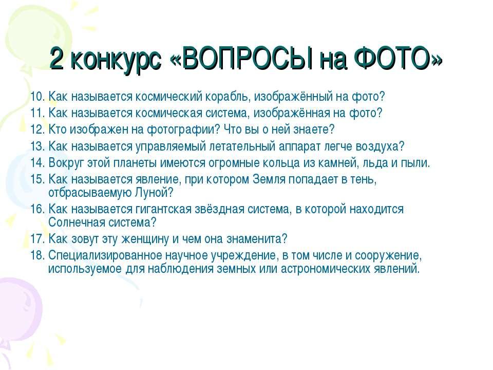 2 конкурс «ВОПРОСЫ на ФОТО» 10. Как называется космический корабль, изображён...