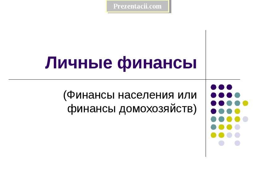 Личные финансы (Финансы населения или финансы домохозяйств) Prezentacii.com