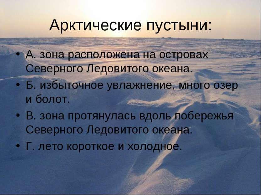 Арктические пустыни: А. зона расположена на островах Северного Ледовитого оке...
