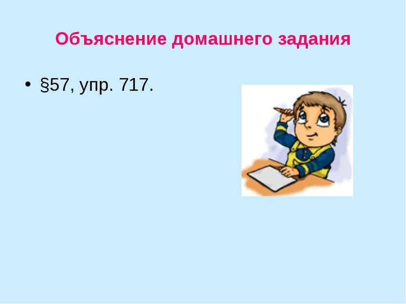 Объяснение домашнего задания §57, упр. 717.