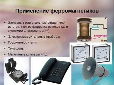 Применение ферромагнетиков Железные или стальные сердечники изготовляют из фе...