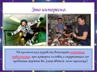 Это интересно. На космических кораблях возникает состояние невесомости, при к...