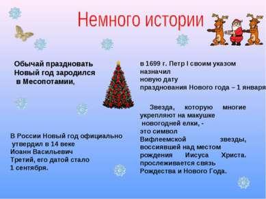 Обычай праздновать Новый год зародился в Месопотамии, В России Новый год офиц...
