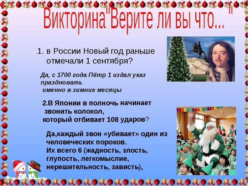 в России Новый год раньше отмечали 1 сентября? Да, с 1700 года Пётр 1 издал у...
