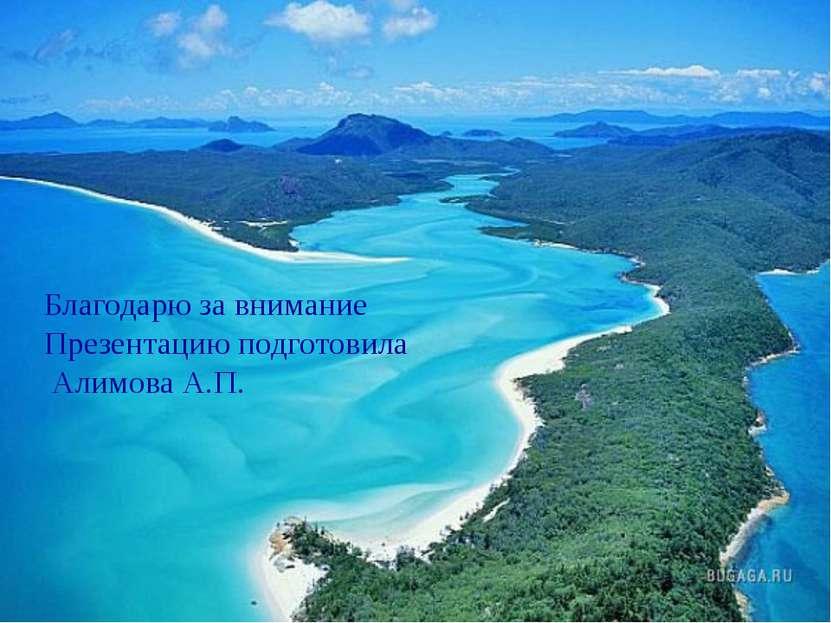 Благодарим за внимание Презентацию подготовили Алимова Эвелина и её мама Алим...