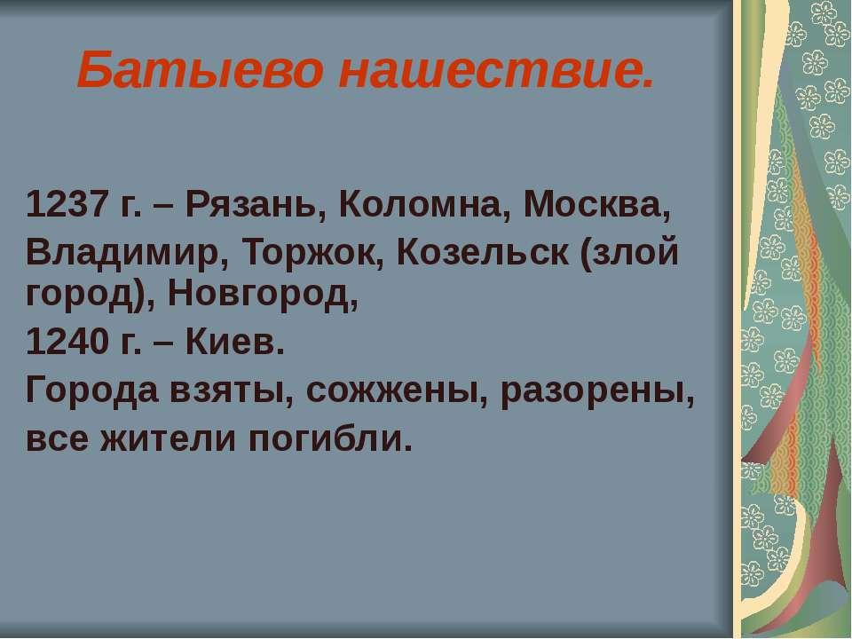 Батыево нашествие. 1237 г. – Рязань, Коломна, Москва, Владимир, Торжок, Козел...