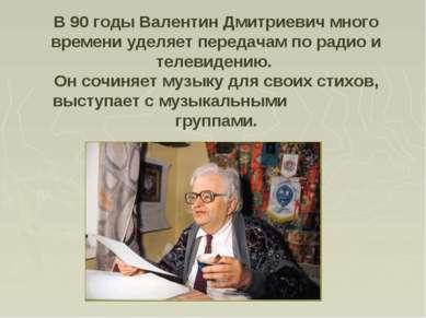 В 90 годы Валентин Дмитриевич много времени уделяет передачам по радио и теле...