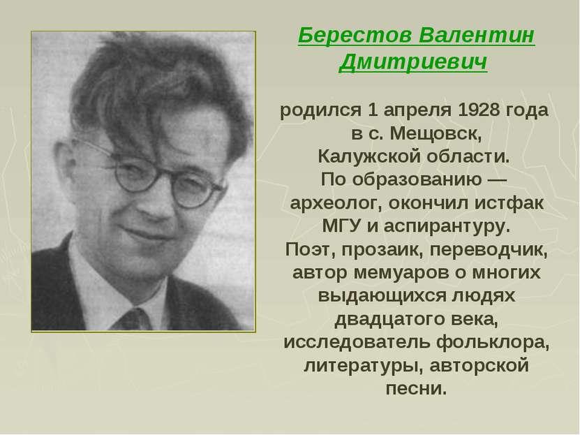 Берестов Валентин Дмитриевич родился 1 апреля 1928 года в с. Мещовск, Калужск...