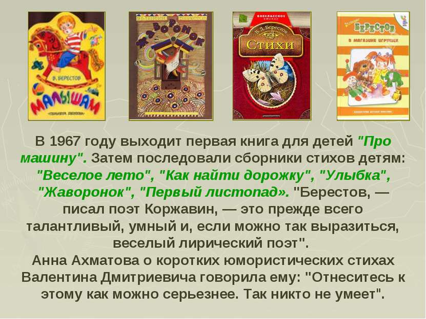 """В 1967 году выходит первая книга для детей """"Про машину"""". Затем последовали сб..."""