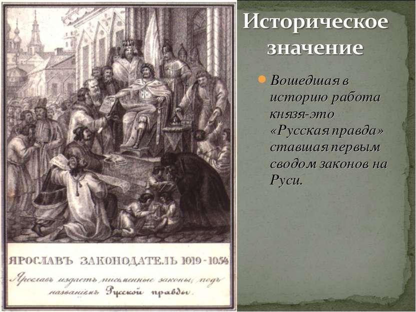 Вошедшая в историю работа князя-это «Русская правда» ставшая первым сводом за...