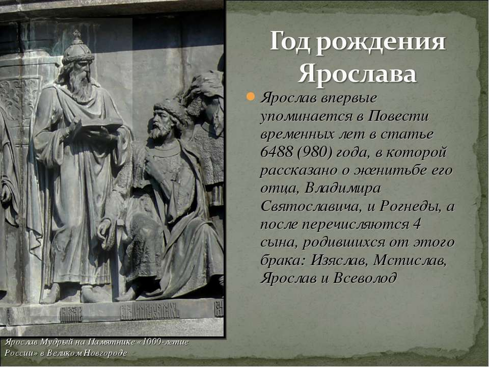Ярослав впервые упоминается в Повести временных лет в статье 6488 (980) года,...