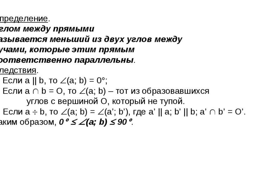 Определение. Углом между прямыми называется меньший из двух углов между лучам...