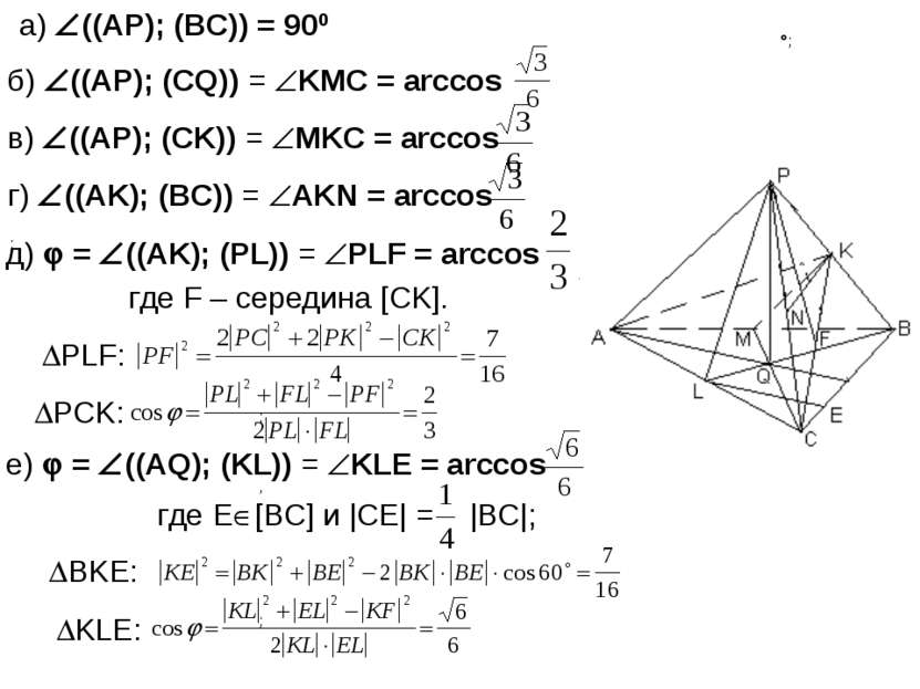 ; ; ; , ; ; , ; ] а) ((АР); (ВС)) = 900 б) ((АР); (СQ)) = KMС = arccos в) ((А...