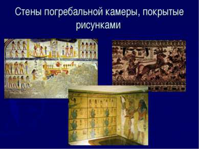 Стены погребальной камеры, покрытые рисунками