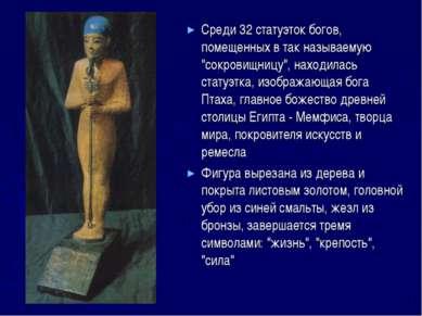 """Среди 32 статуэток богов, помещенных в так называемую """"сокровищницу"""", находил..."""