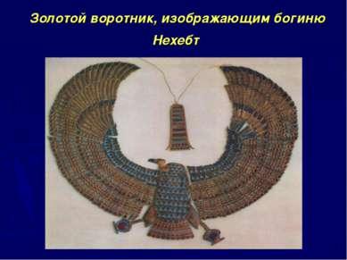 Золотой воротник, изображающим богиню Нехебт