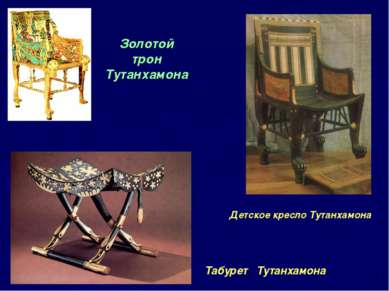 Табурет Тутанхамона Детское кресло Тутанхамона Золотой трон Тутанхамона