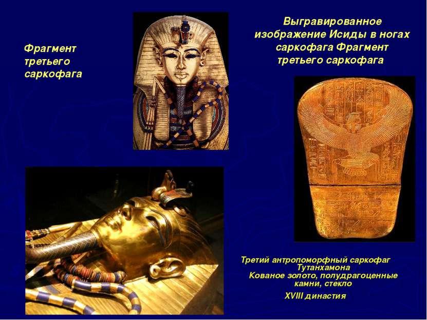 Третий антропоморфный саркофаг Тутанхамона Кованое золото, полудрагоценные ка...